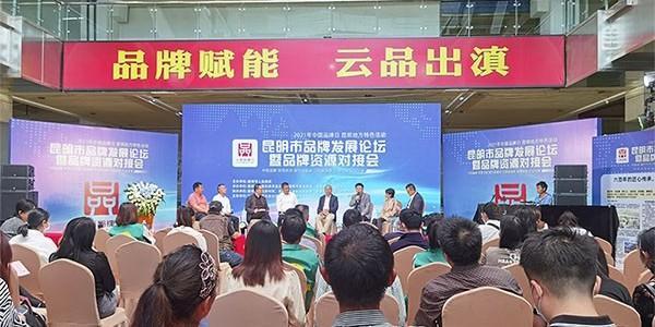 """品世产品在""""中国品牌日""""昆明分会场活动上得到好评"""