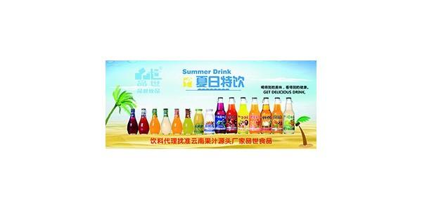 解渴消暑,品世食品教你如何选喝果汁饮料?