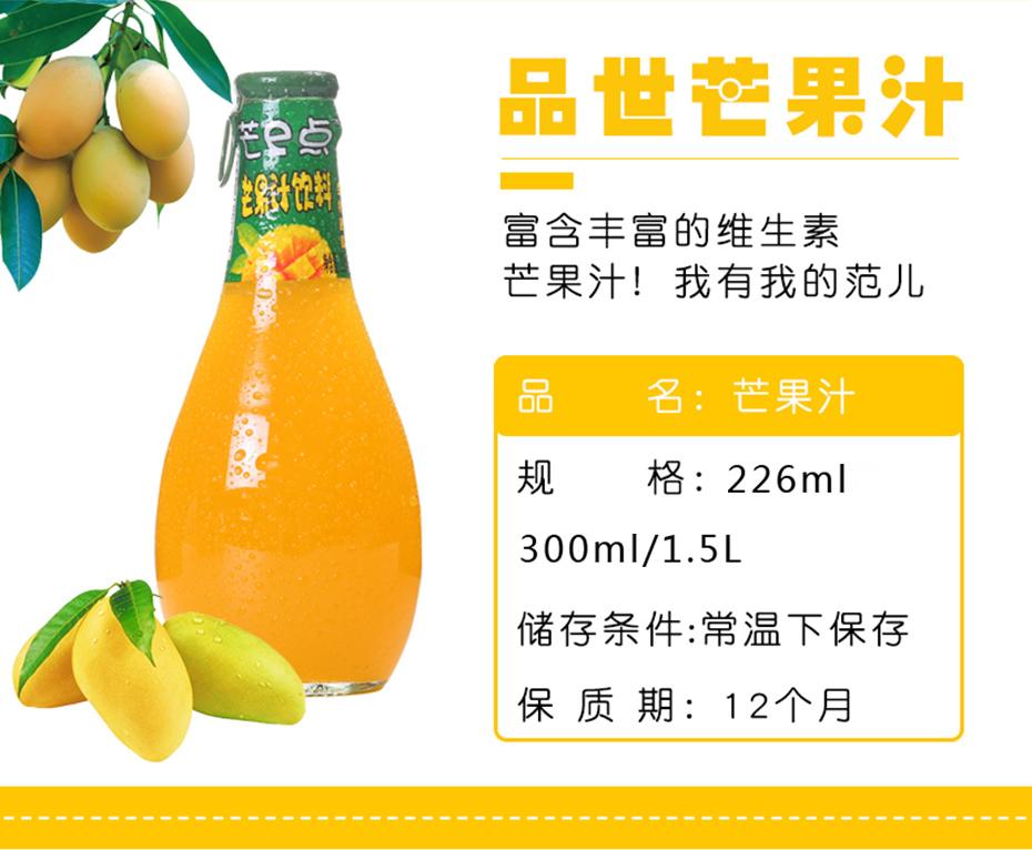 品世芒果汁