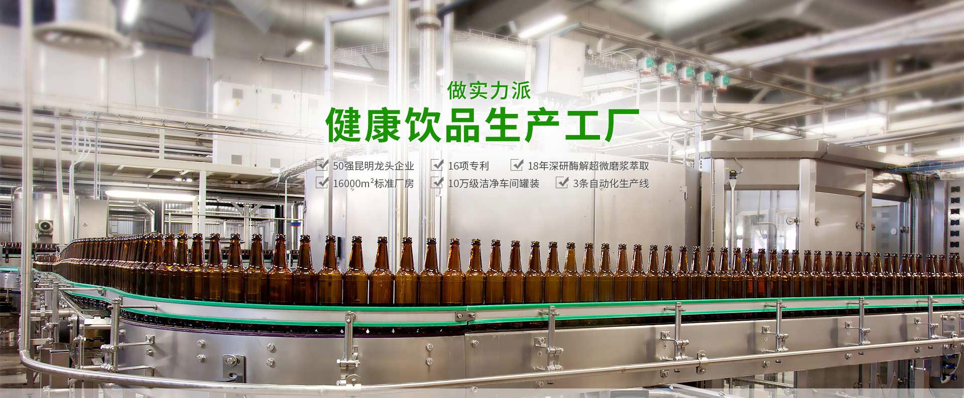 品世,做实力派健康饮品生产工厂