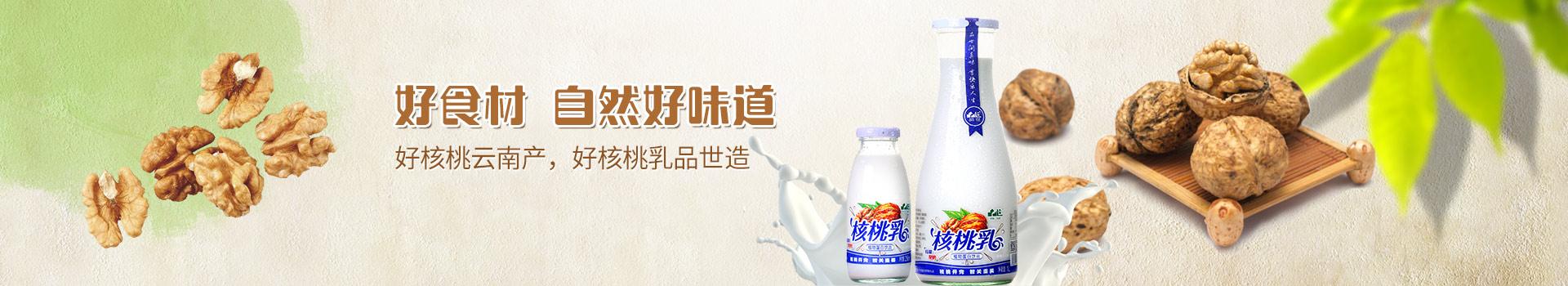 品世蛋白饮料,好食材,自然好味道