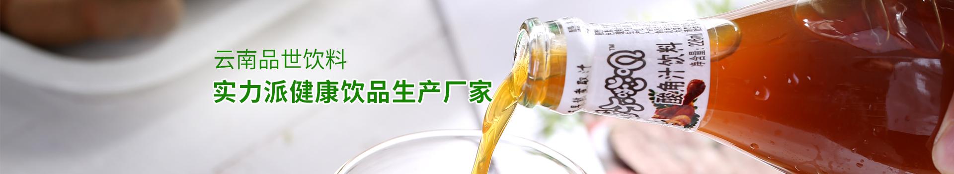 云南品世饮料,实力派健康饮品生产厂家