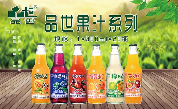 速度!速度!盛夏清凉解暑果汁饮料代理找品世就对了!