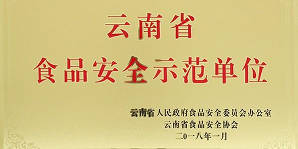 品世被认定为首批云南省食品安全示范单位